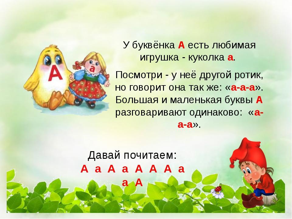 Давай почитаем: А а А а А А А а а А У буквёнка А есть любимая игрушка - кукол...