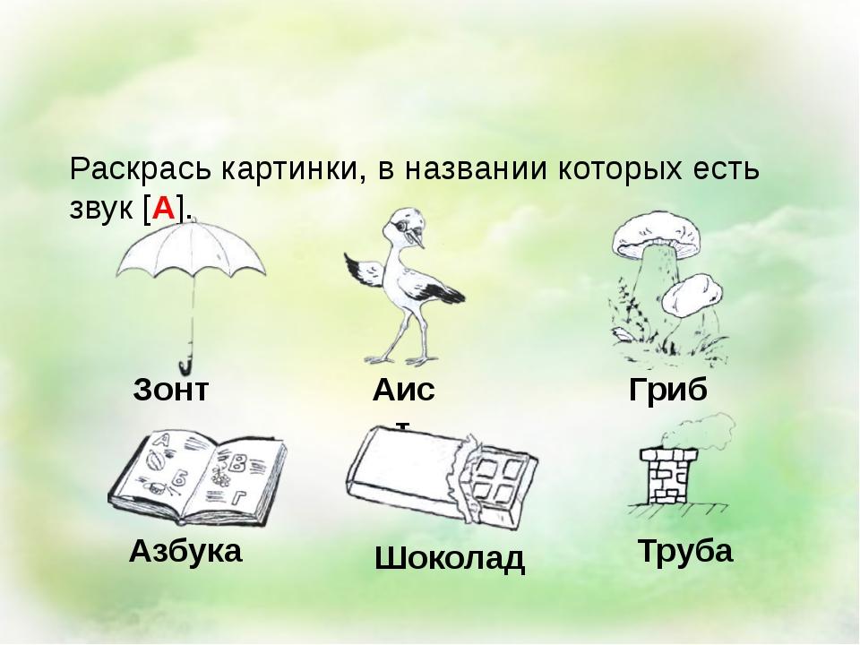Раскрась картинки, в названии которых есть звук [А]. Зонт Аист Гриб Азбука Шо...