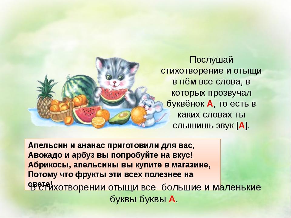 Апельсин и ананас приготовили для вас, Авокадо и арбуз вы попробуйте на вкус!...