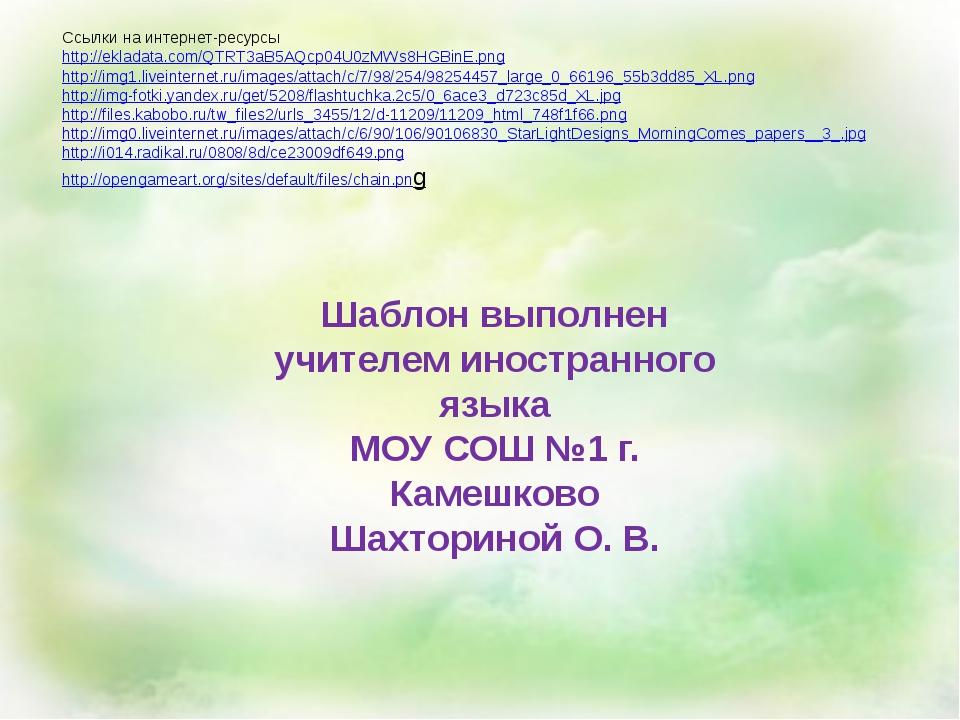 Ссылки на интернет-ресурсы http://ekladata.com/QTRT3aB5AQcp04U0zMWs8HGBinE.pn...