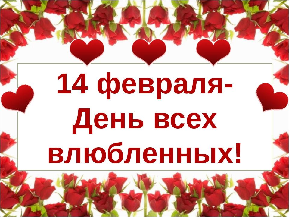 14 февраля- День всех влюбленных!