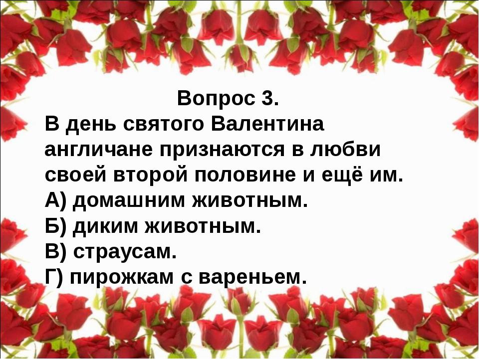 Вопрос 3. В день святого Валентина англичане признаются в любви своей второй...