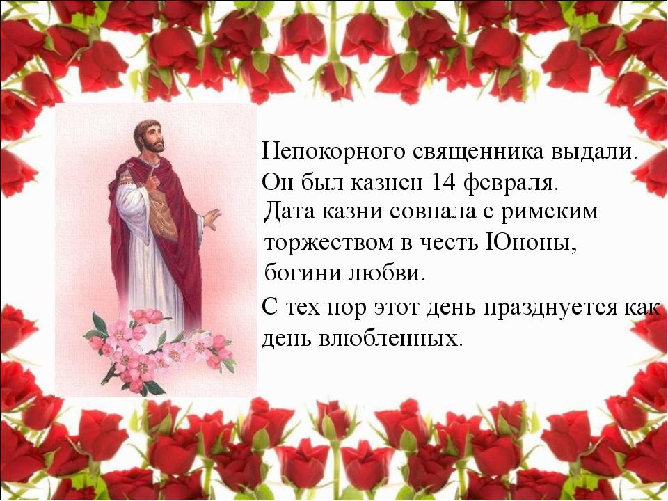 Непокорного священника выдали. Он был казнен 14 февраля. С тех пор этот день...