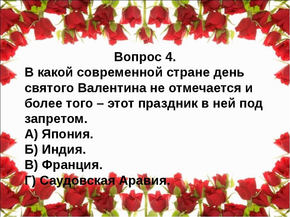 Вопрос 4. В какой современной стране день святого Валентина не отмечается и б...