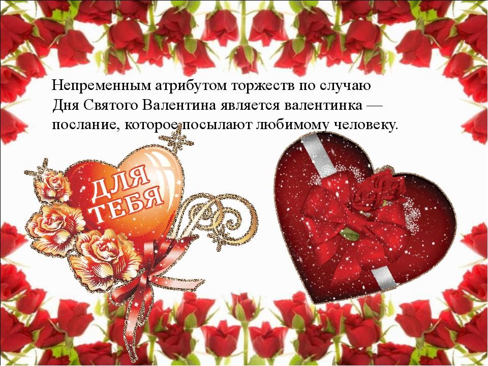 Непременным атрибутом торжеств по случаю Дня Святого Валентина является вален...
