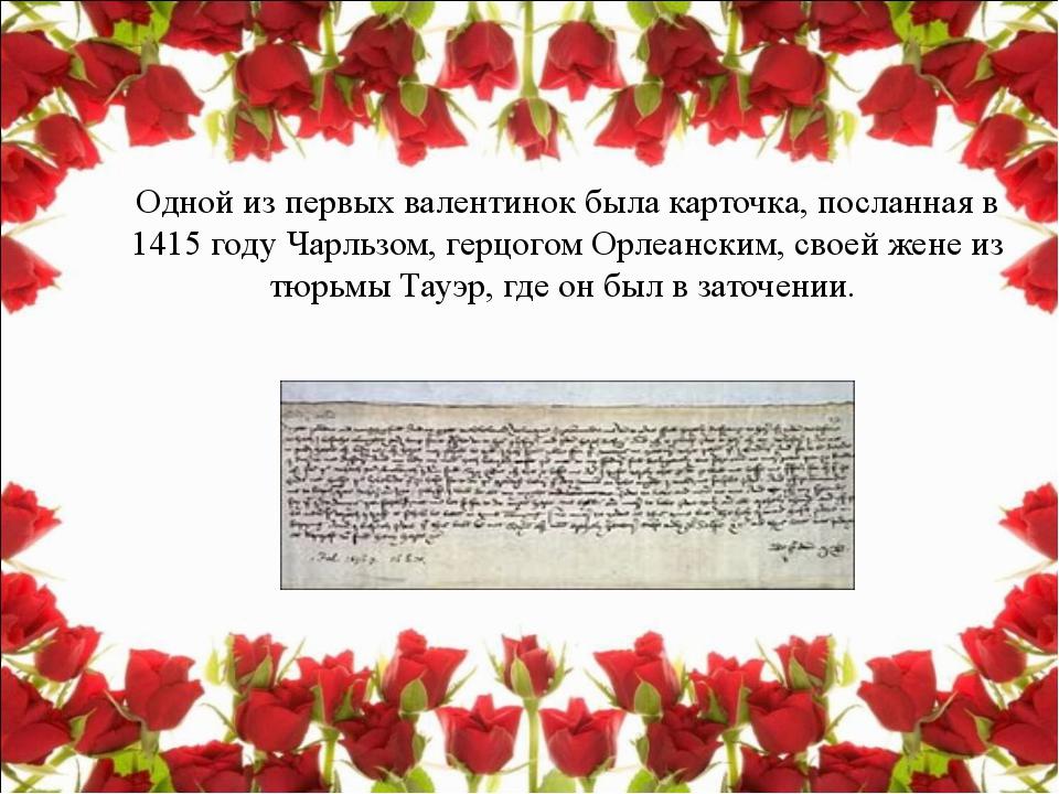 Одной из первых валентинок была карточка, посланная в 1415 году Чарльзом, гер...