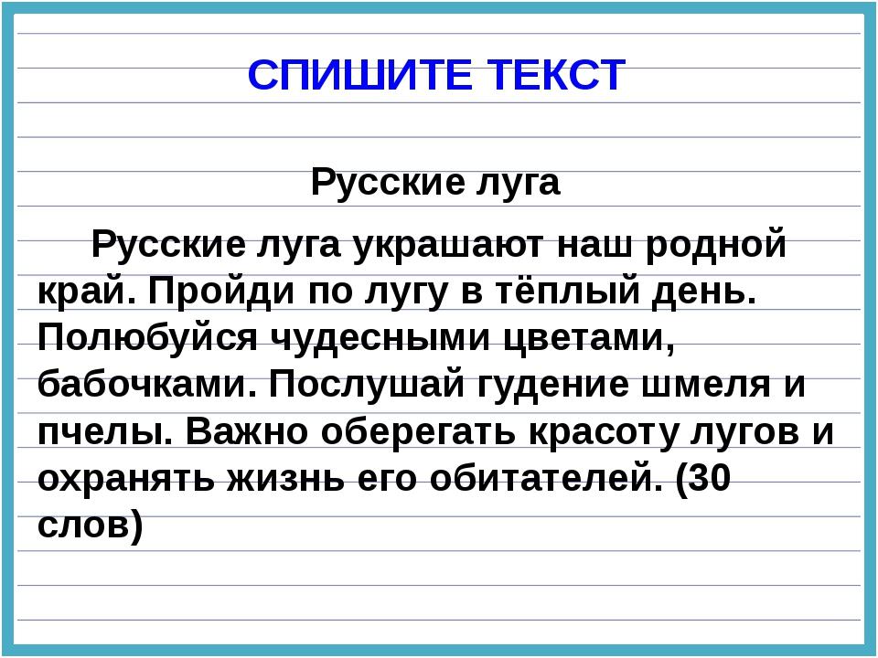 СПИШИТЕ ТЕКСТ Русские луга   Русские луга украшают наш родной край. Пройди...