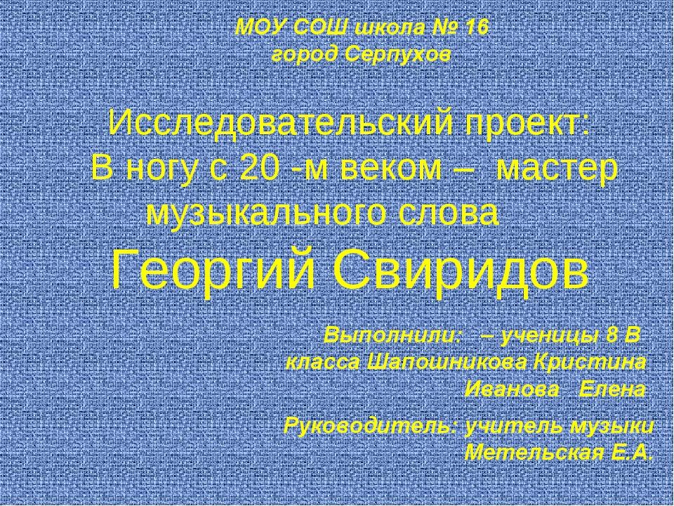 МОУ СОШ школа № 16 город Серпухов Выполнили: – ученицы 8 В класса Шапошникова...