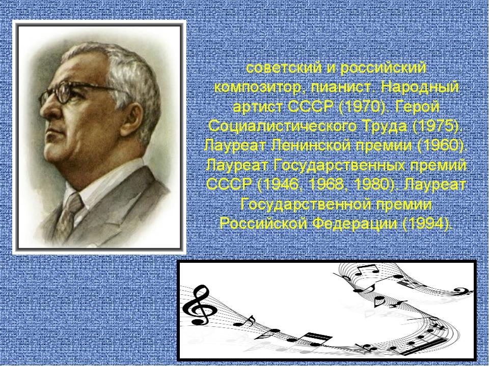 Свири́дов Георгий Васильевич — советский и российский композитор, пианист. Н...