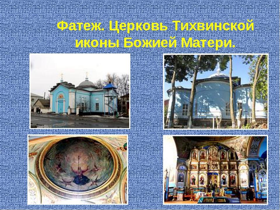 Фатеж. Церковь Тихвинской иконы Божией Матери.