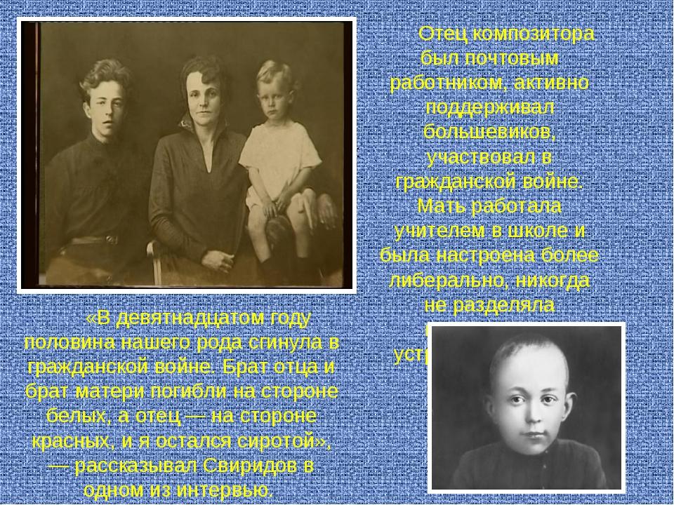 Отец композитна FB.ru: Отец композитора был почтовым работником, активно подд...