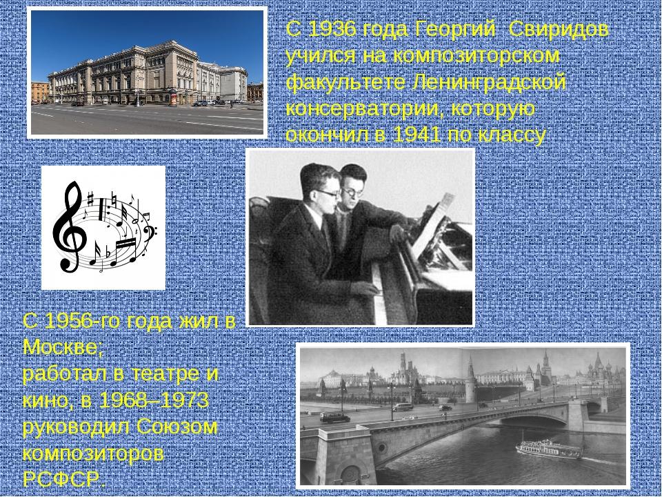 С 1936 года Георгий Свиридов учился на композиторском факультете Ленинградско...
