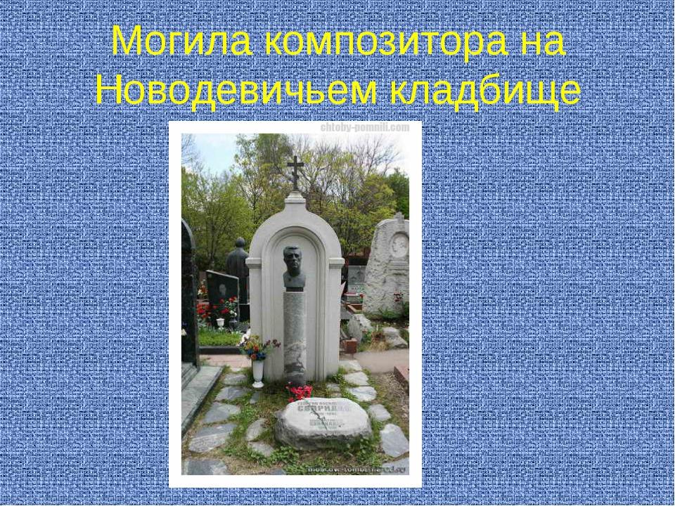 Могила композитора на Новодевичьем кладбище