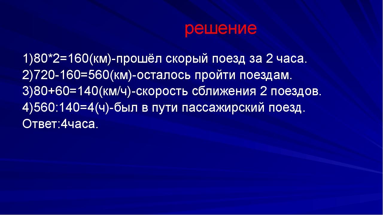 решение 1)80*2=160(км)-прошёл скорый поезд за 2 часа. 2)720-160=560(км)-оста...