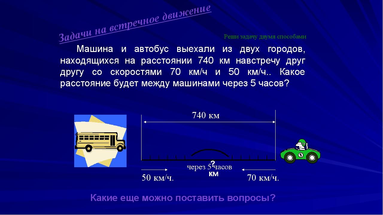 Машина и автобус выехали из двух городов, находящихся на расстоянии 740 км...