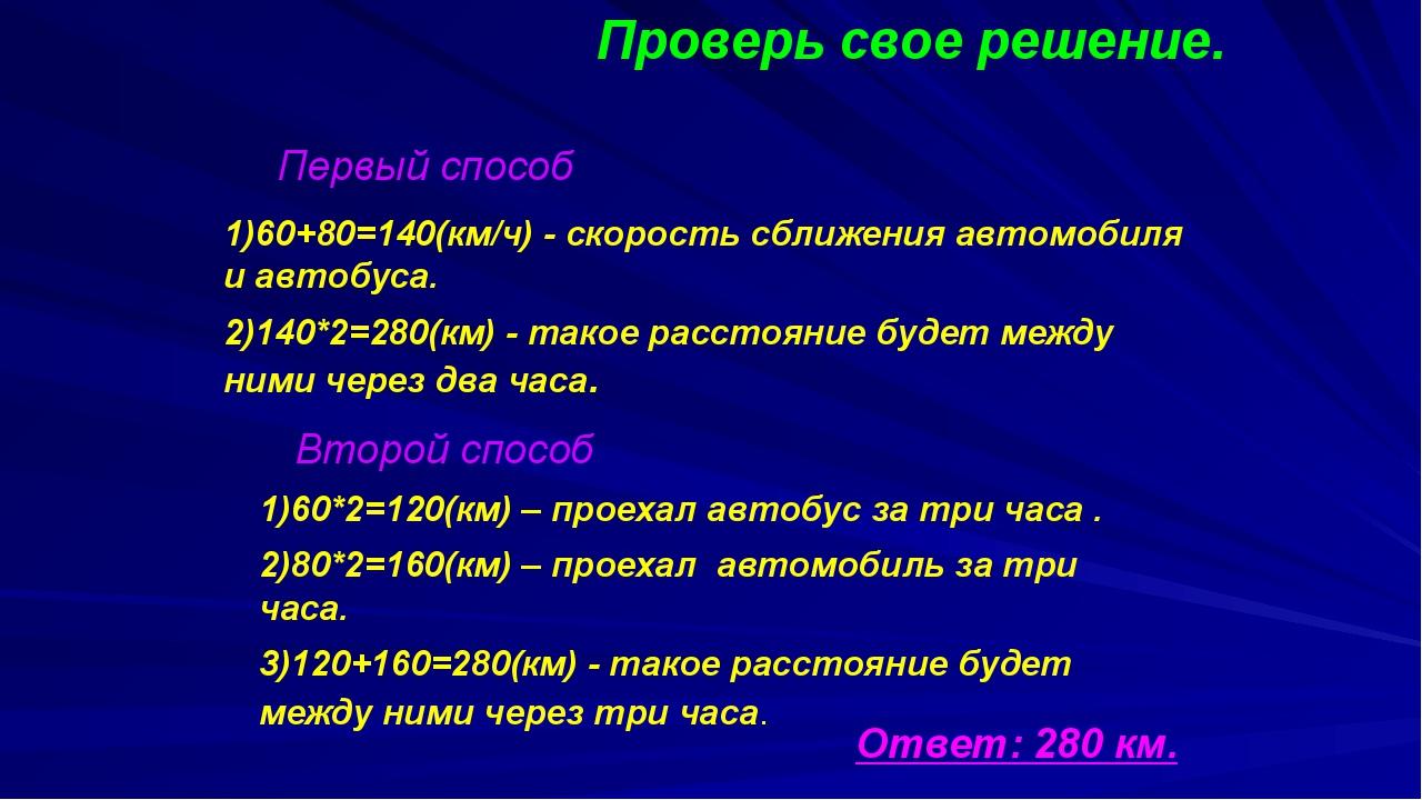 1)60+80=140(км/ч) - скорость сближения автомобиля и автобуса. 2)140*2=280(км...