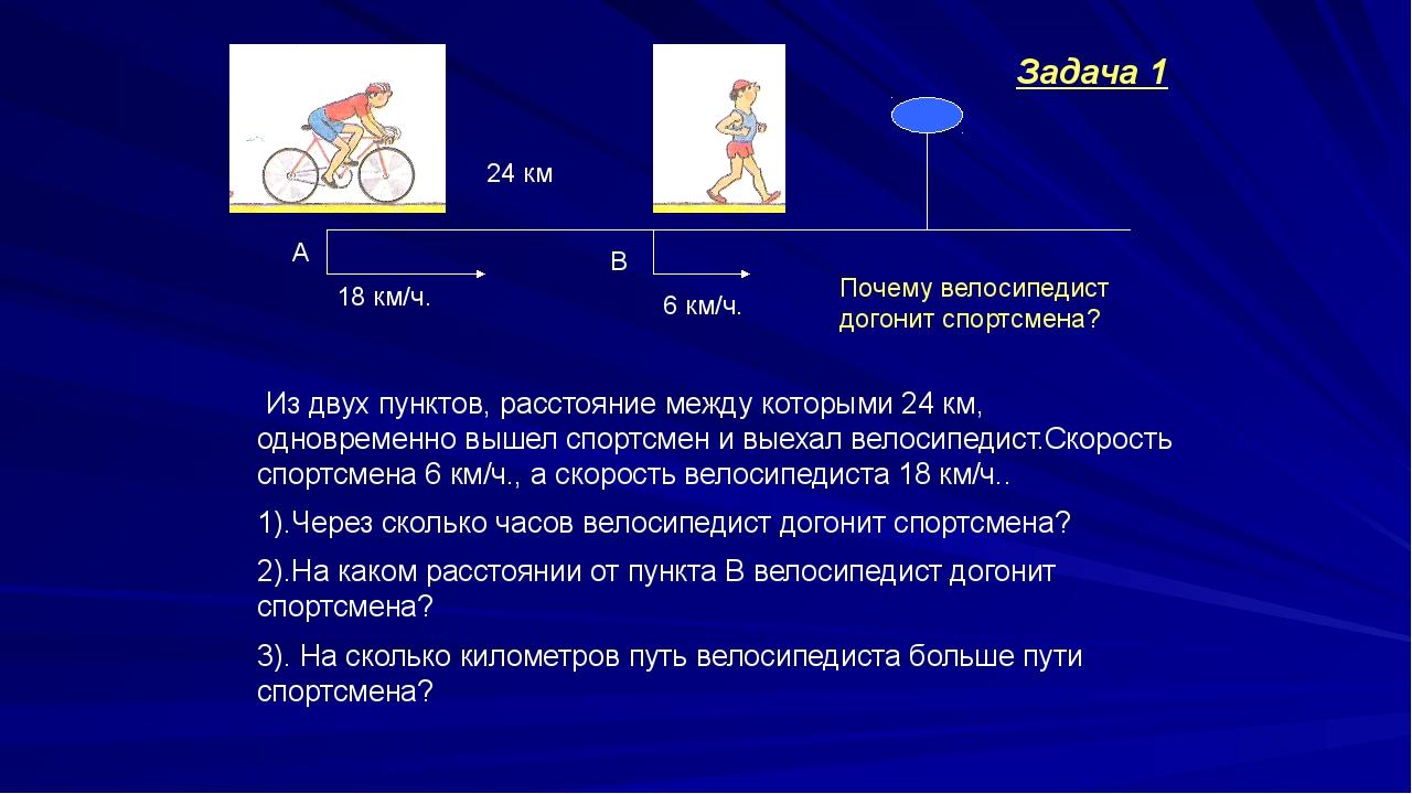 6 км/ч. 18 км/ч. 24 км А В Из двух пунктов, расстояние между которыми 24 км,...