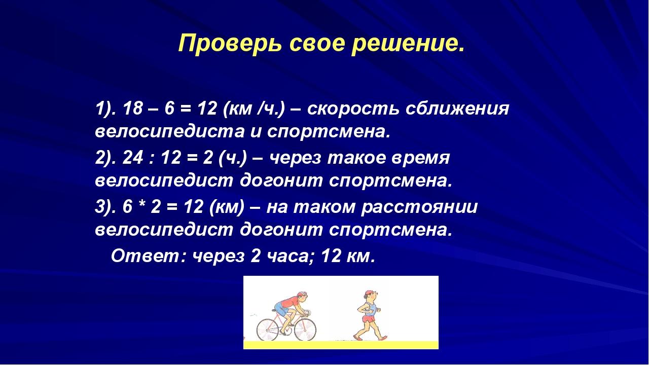 1). 18 – 6 = 12 (км /ч.) – скорость сближения велосипедиста и спортсмена. 2)...