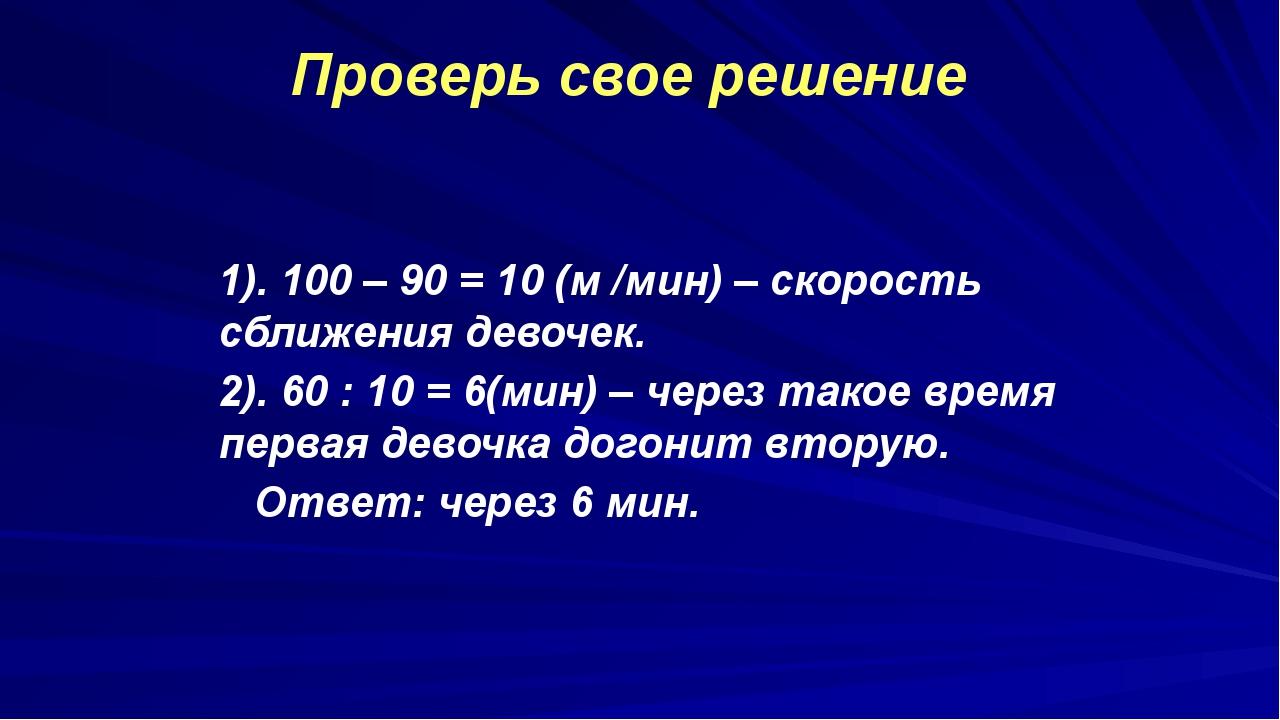 1). 100 – 90 = 10 (м /мин) – скорость сближения девочек. 2). 60 : 10 = 6(мин...