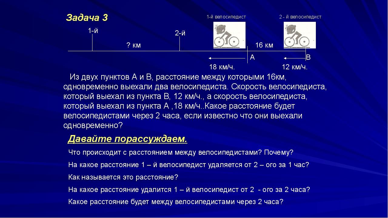 А В 18 км/ч. 12 км/ч. Из двух пунктов А и В, расстояние между которыми 16км,...