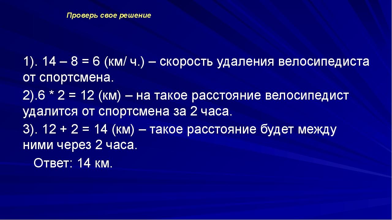 1). 14 – 8 = 6 (км/ ч.) – скорость удаления велосипедиста от спортсмена. 2)....
