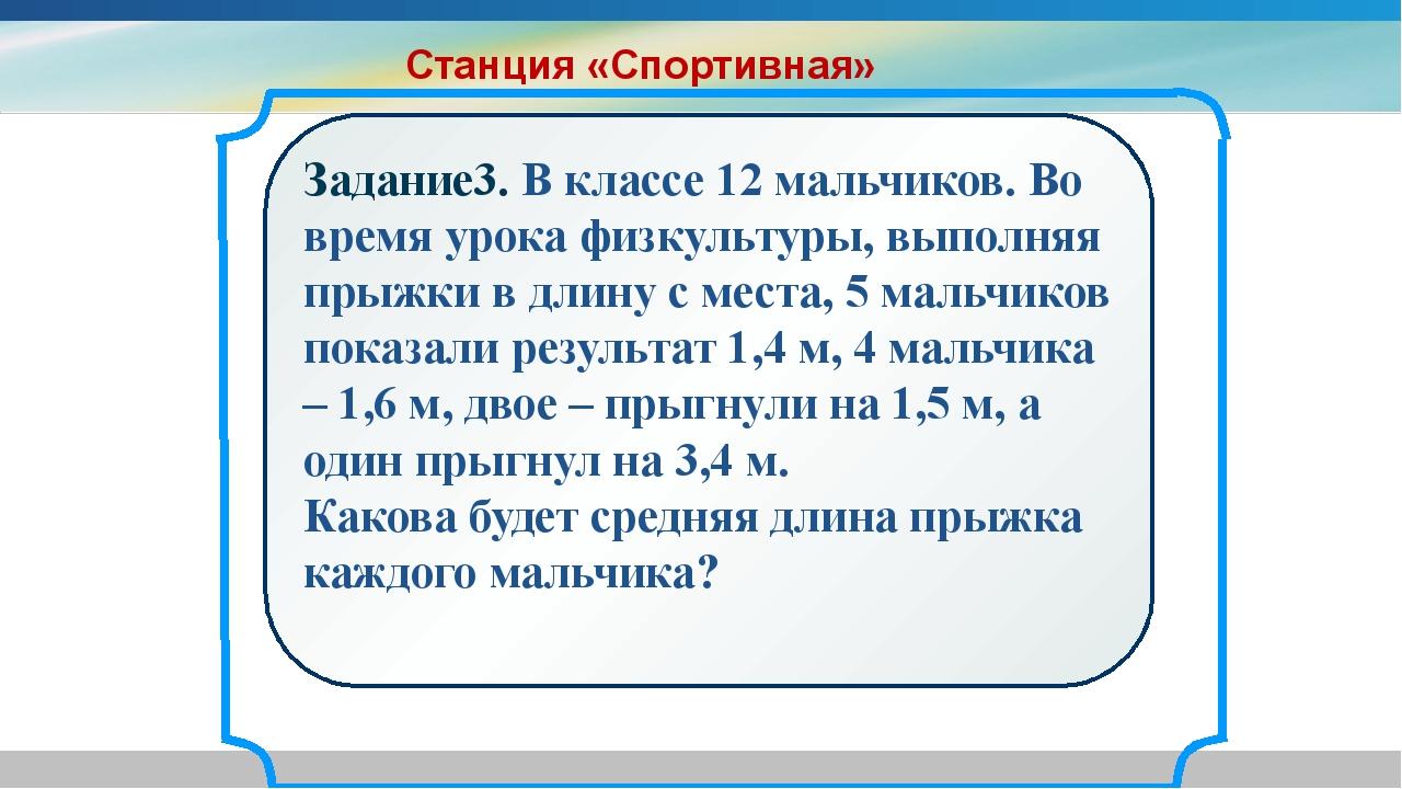 Среднее арифметическое: (5*1,4 +4* 1,6 + 2*1,5 +1* 3,4) : 12 = = 19,8 : 12 =...
