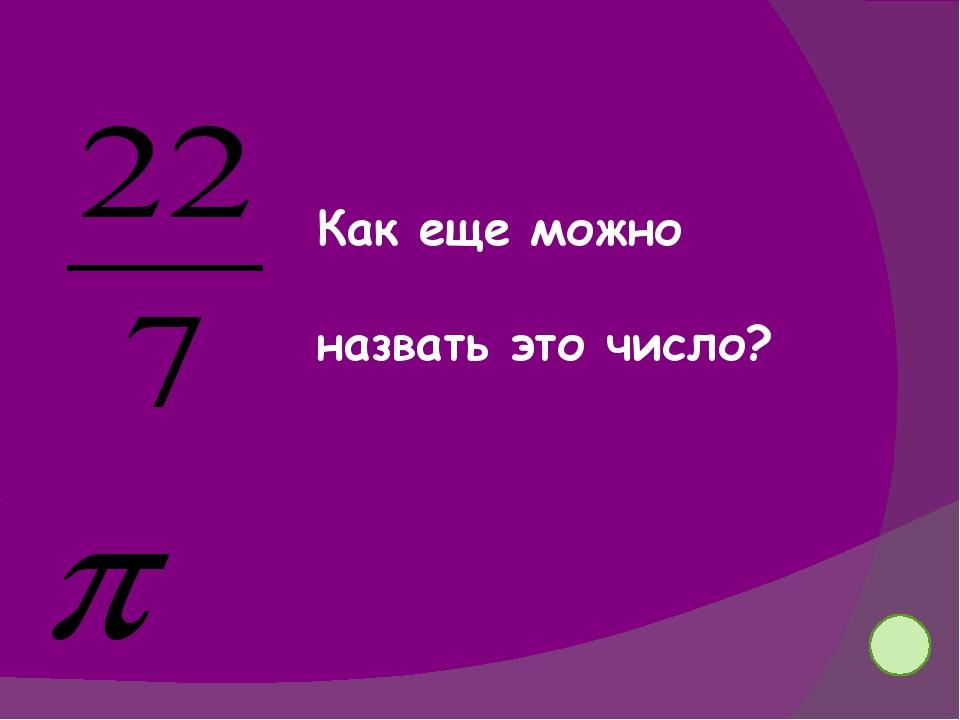 Числовое колесо Цифры от 1 до 9 надо разместить в фигуре, так чтобы сумма тр...
