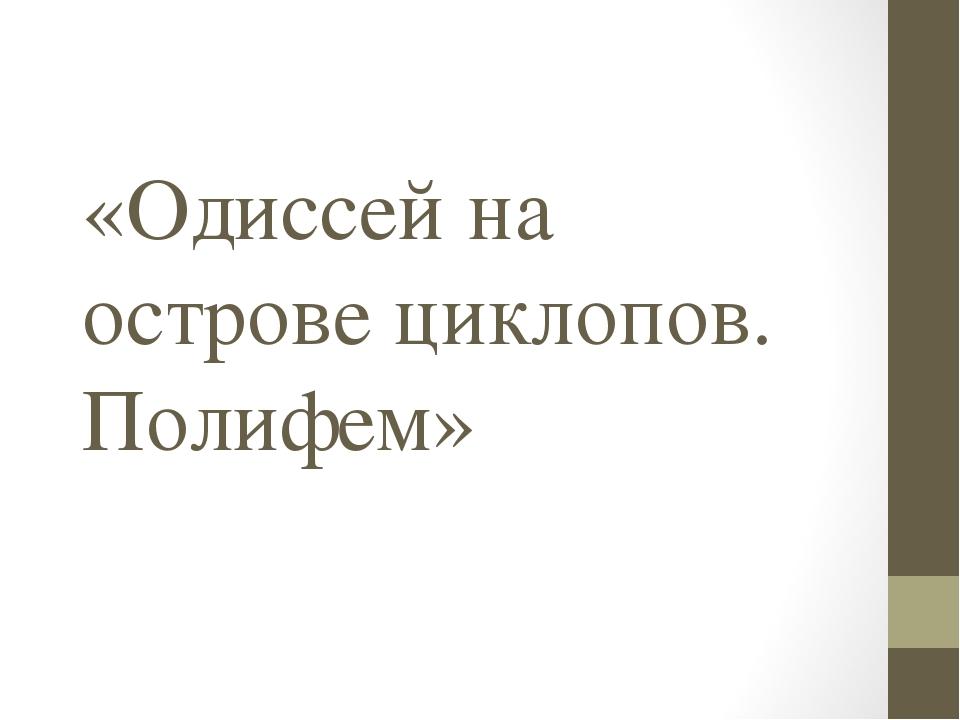 «Одиссей на острове циклопов. Полифем»