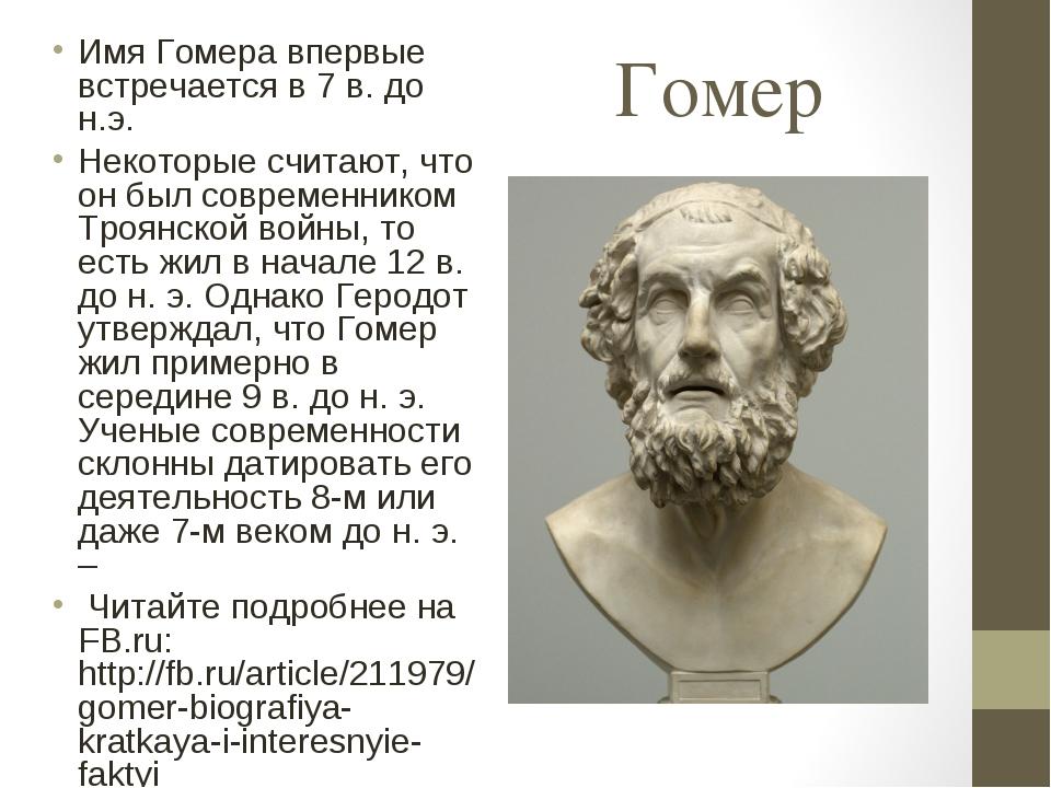 Гомер Имя Гомера впервые встречается в 7 в. до н.э. Некоторые считают, что о...