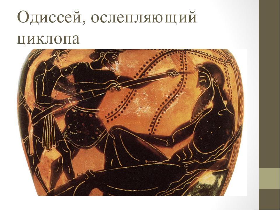 Одиссей, ослепляющий циклопа