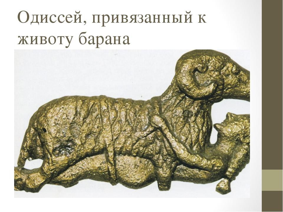Одиссей, привязанный к животу барана