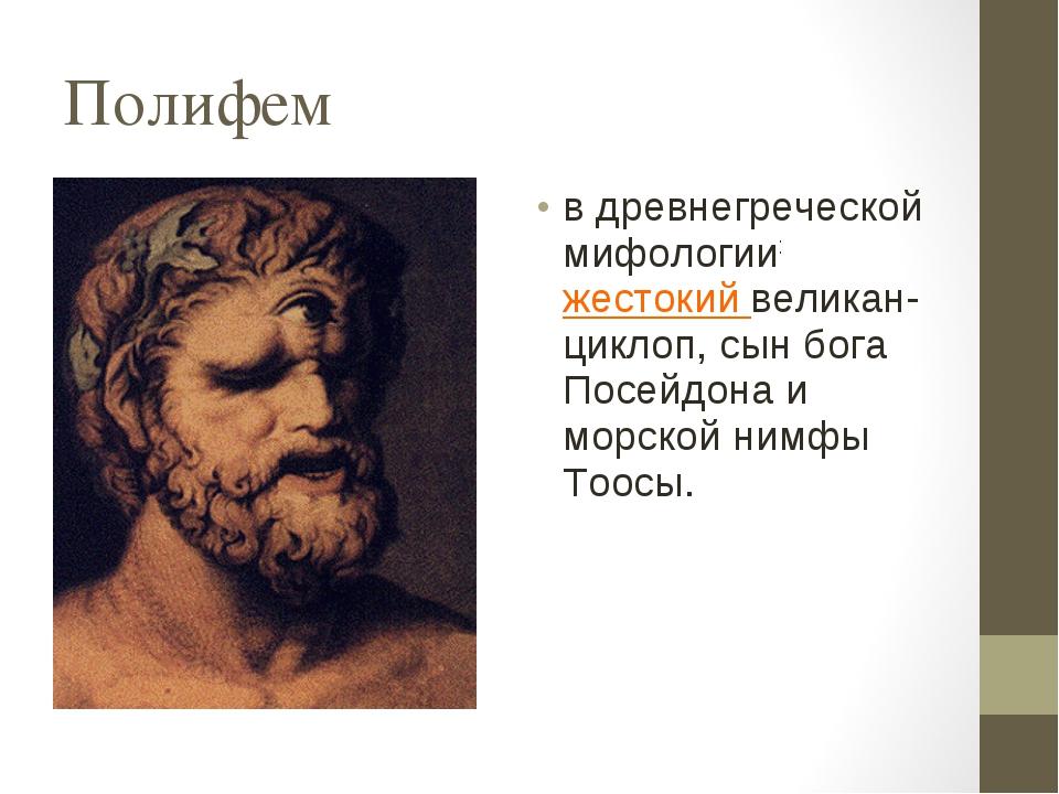 Полифем в древнегреческой мифологии: жестокий великан-циклоп, сын бога Посейд...