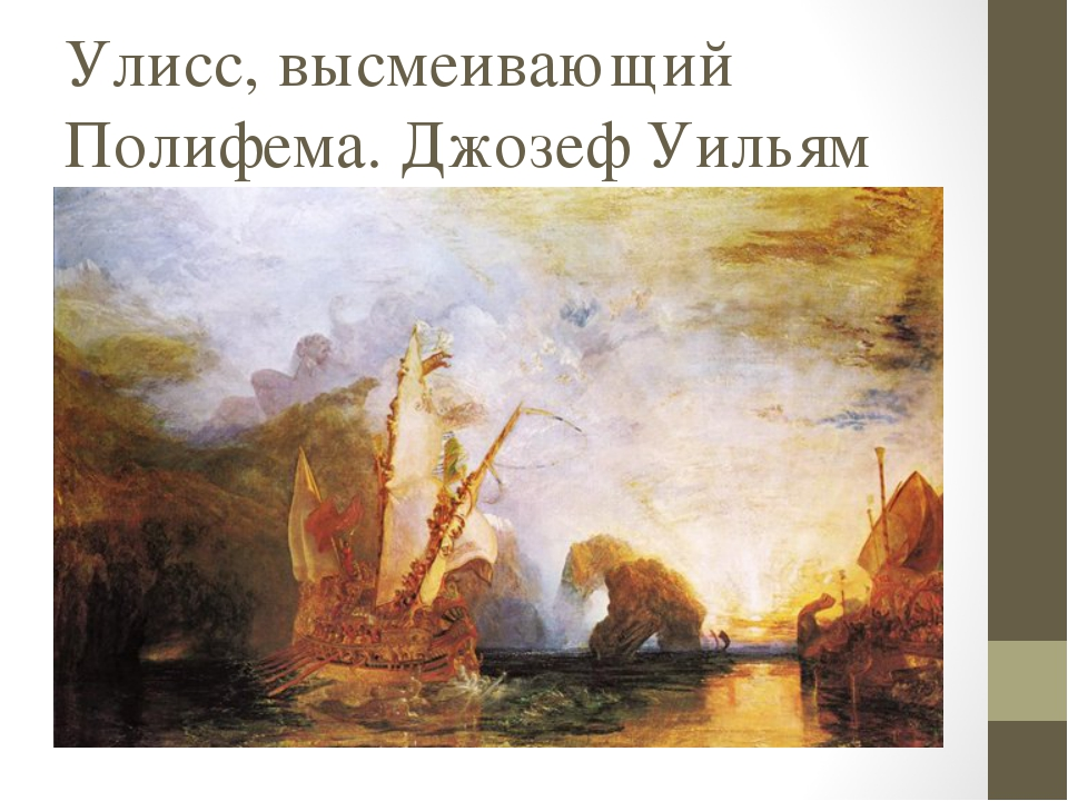 Улисс, высмеивающий Полифема. Джозеф Уильям