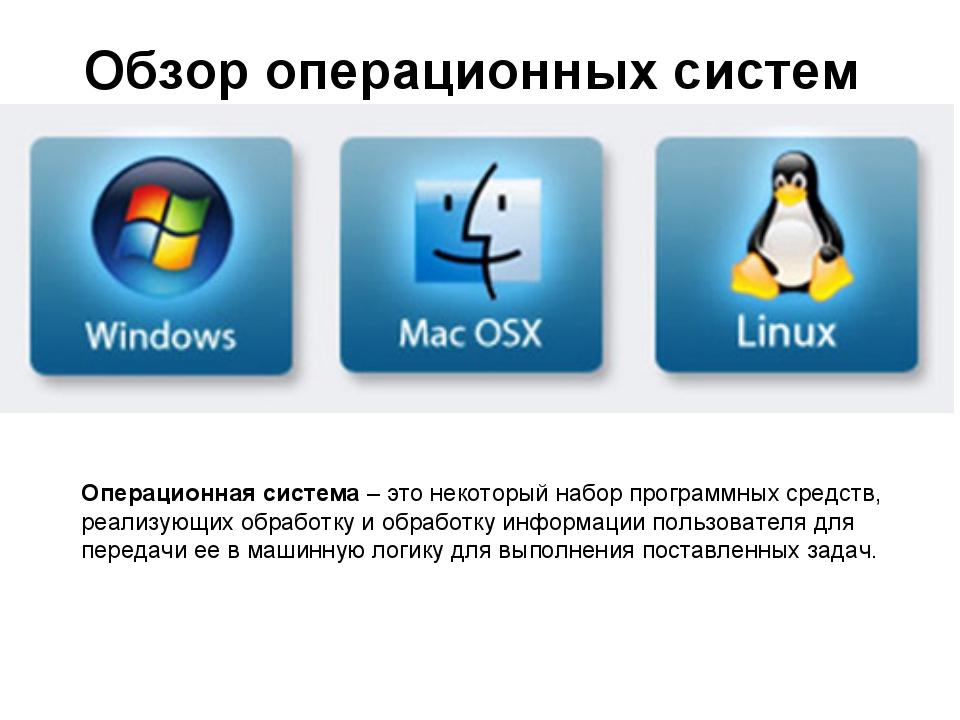Обзор операционных систем Операционная система – это некоторый набор программ...