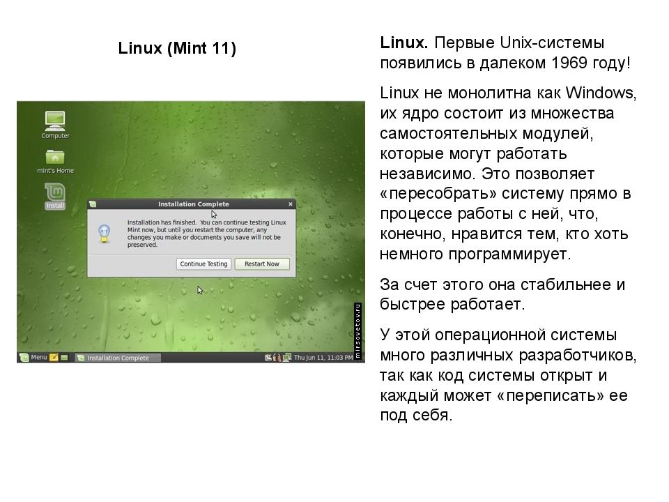 Linux (Mint 11) Linux.Первые Unix-системы появились в далеком 1969 году! Lin...