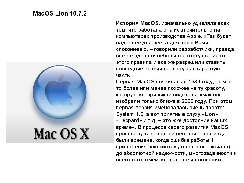 MacOS Lion 10.7.2 История MacOS.изначально удивляла всех тем, что работала о...