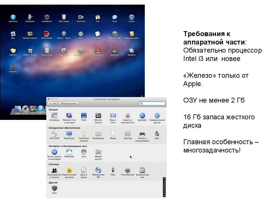 Требования к аппаратной части: Обязательно процессор Intel i3 или новее «Желе...