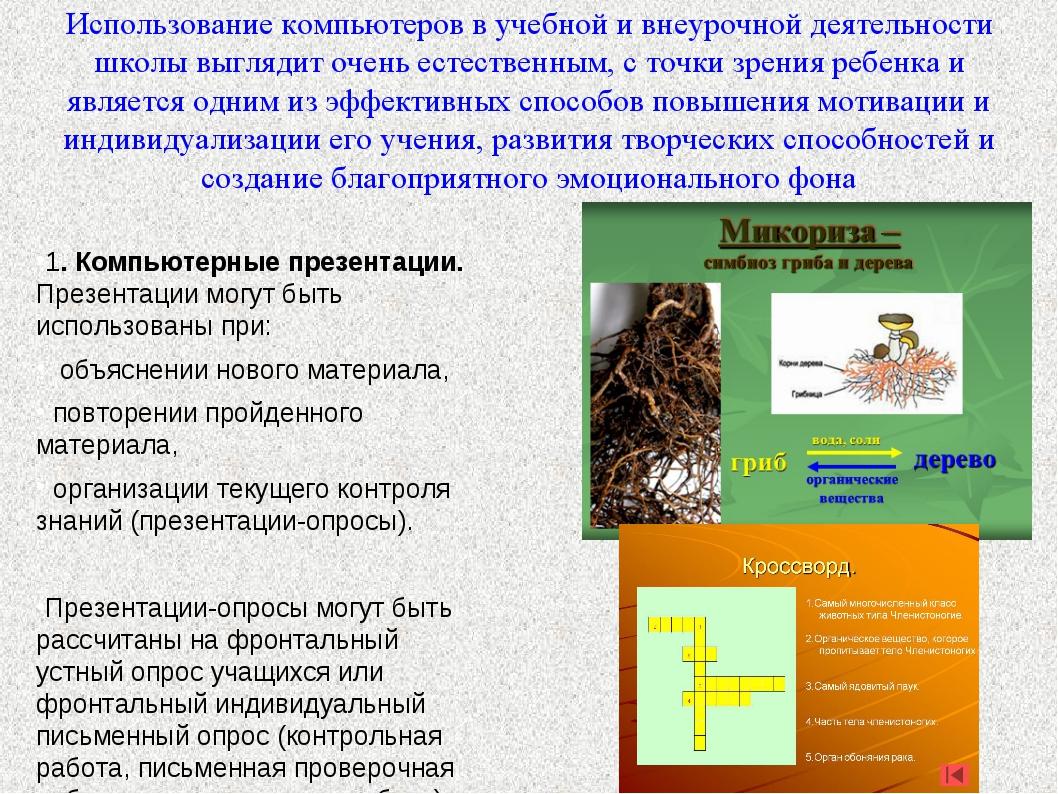 1. Компьютерные презентации. Презентации могут быть использованы при:     1....