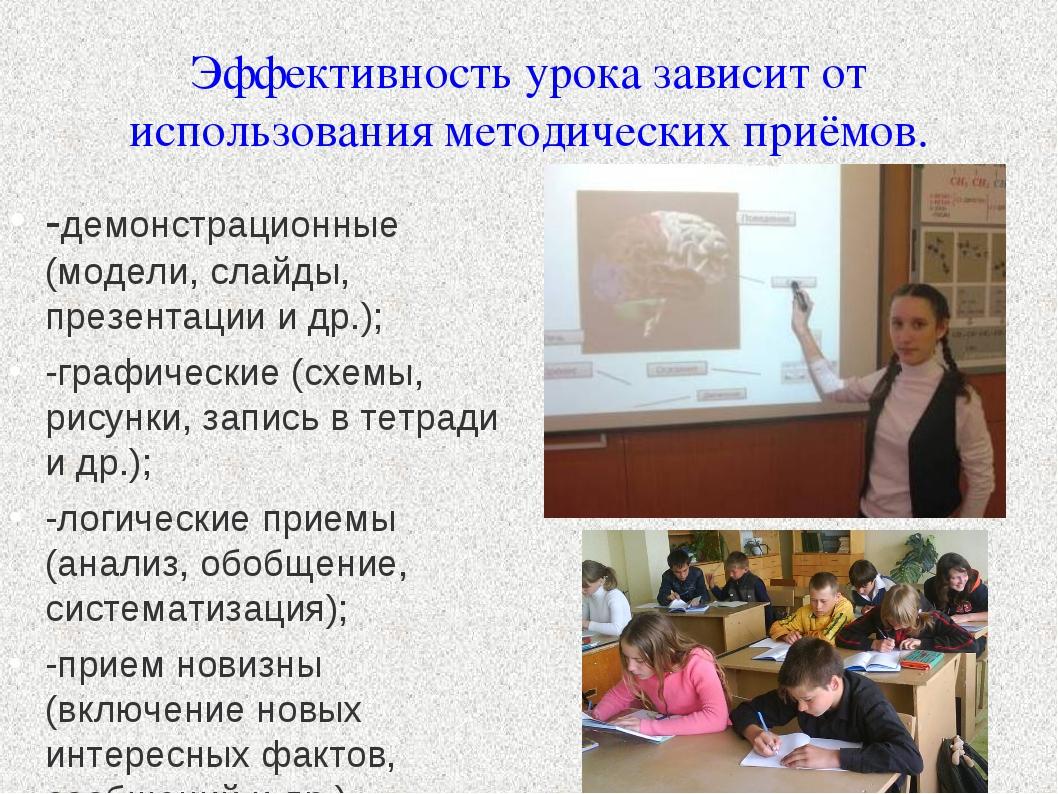 -демонстрационные (модели, слайды, презентации и др.); -демонстрационные (мо...