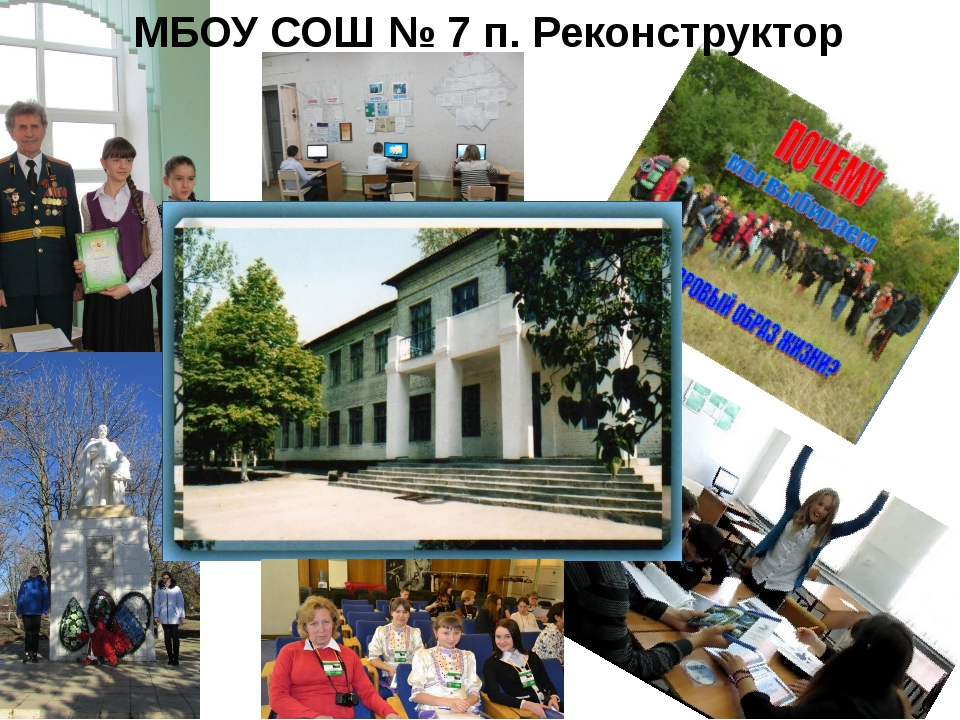 МБОУ СОШ № 7 п. Реконструктор