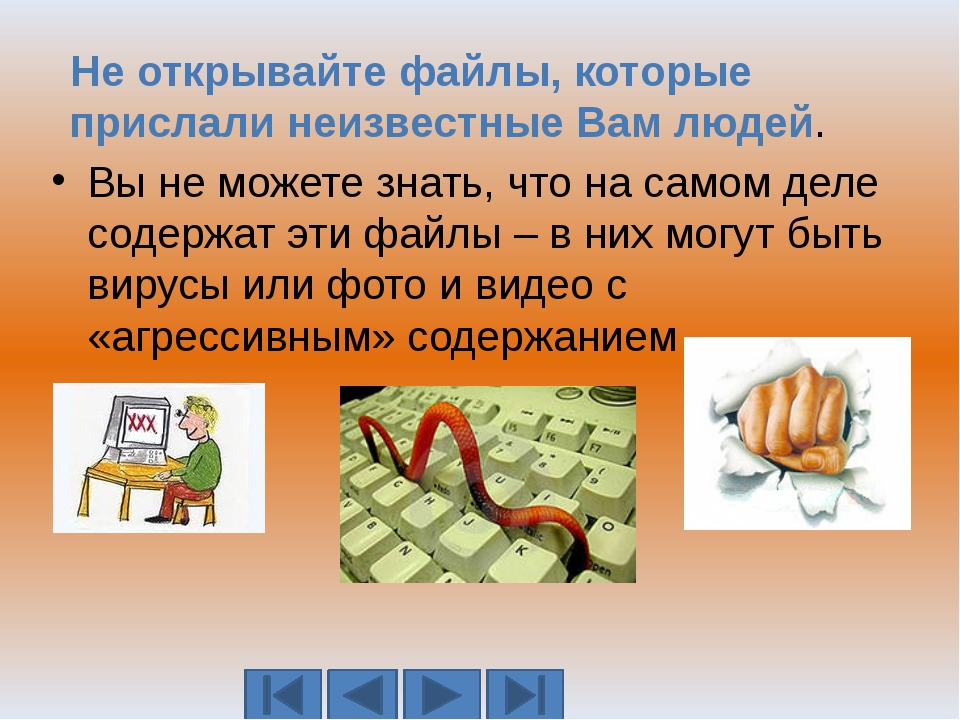 «Подделки!!!» Чем опасны сайты-подделки? крадут пароли распространяют вредоно...