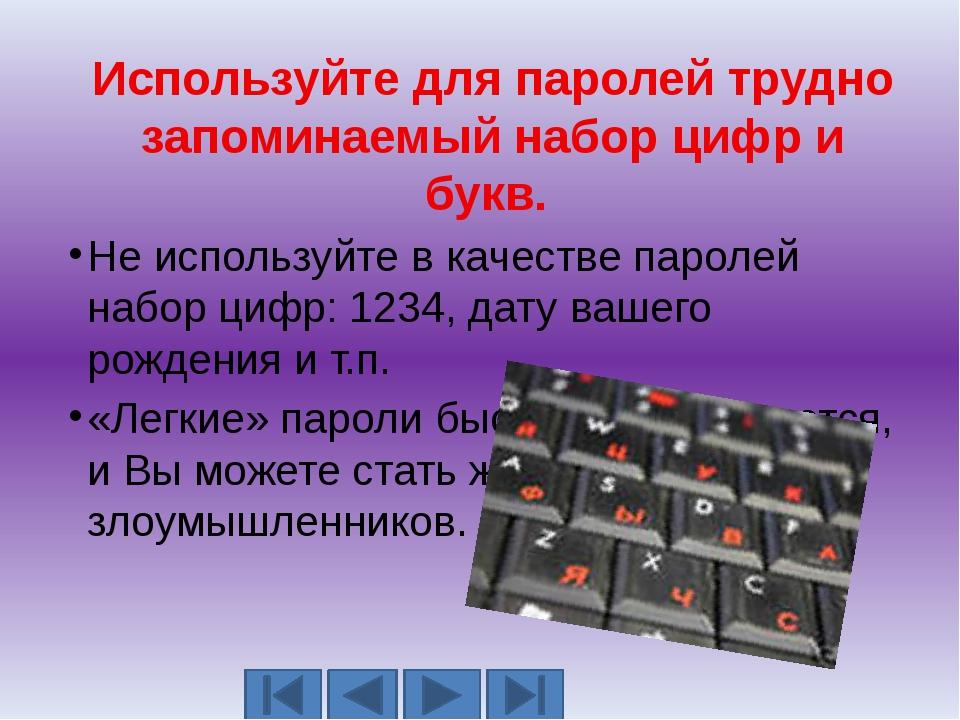 Используйте на компьютерах лицензионное программное обеспечение, антивирусные...