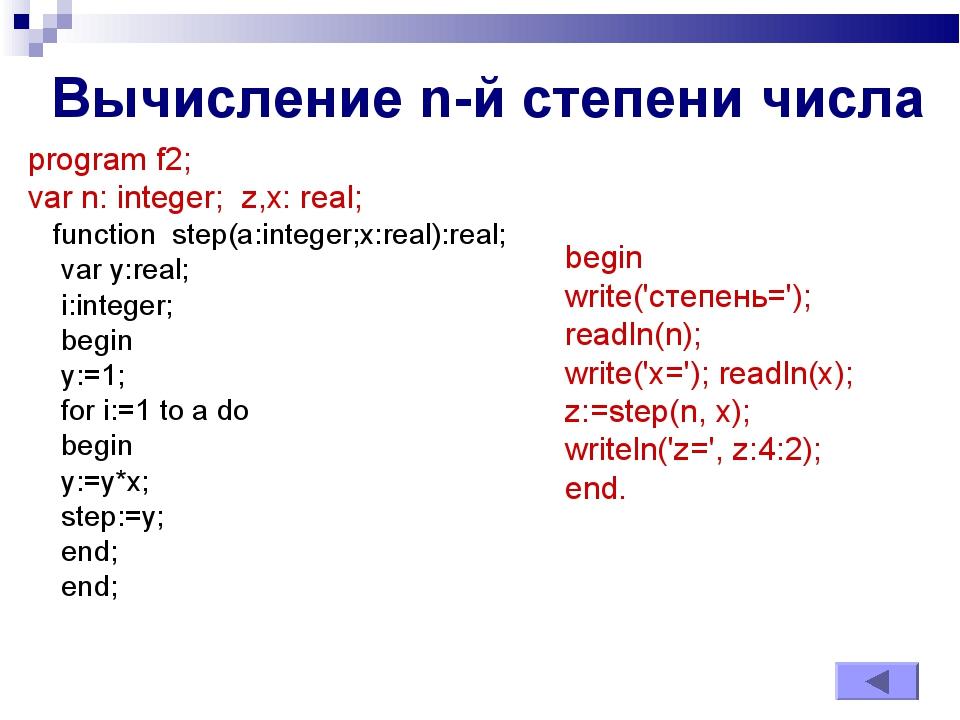 Вычисление n-й степени числа program f2; var n: integer; z,x: real; function...