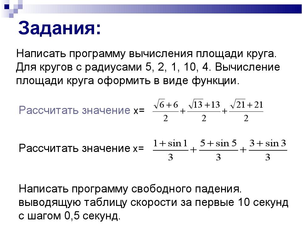 Задания: Рассчитать значение х= Написать программу свободного падения. выводя...
