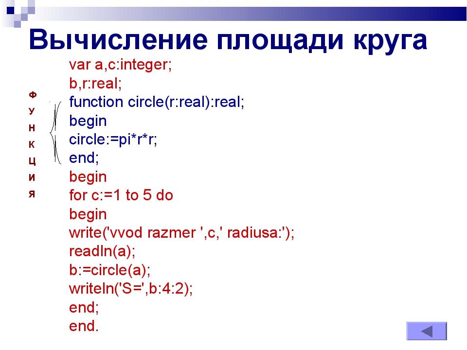 Вычисление площади круга var a,c:integer; b,r:real; function circle(r:real):r...