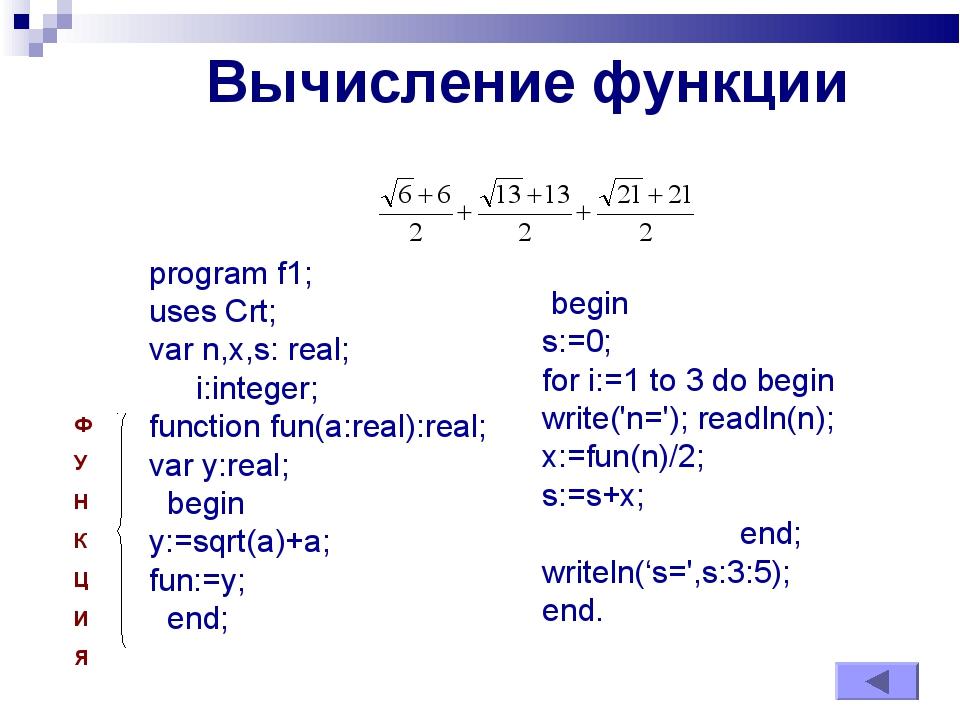 Вычисление функции program f1; uses Crt; var n,x,s: real; i:integer; function...