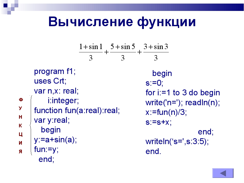 Вычисление функции program f1; uses Crt; var n,x: real; i:integer; function f...