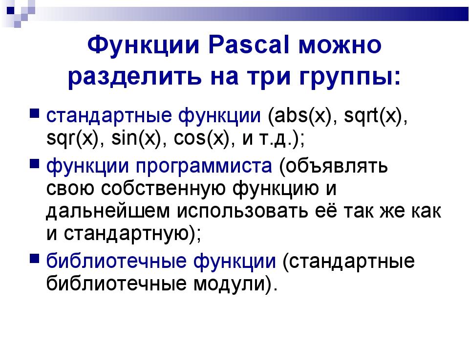 Функции Pascal можно разделить на три группы: стандартные функции (abs(x), sq...