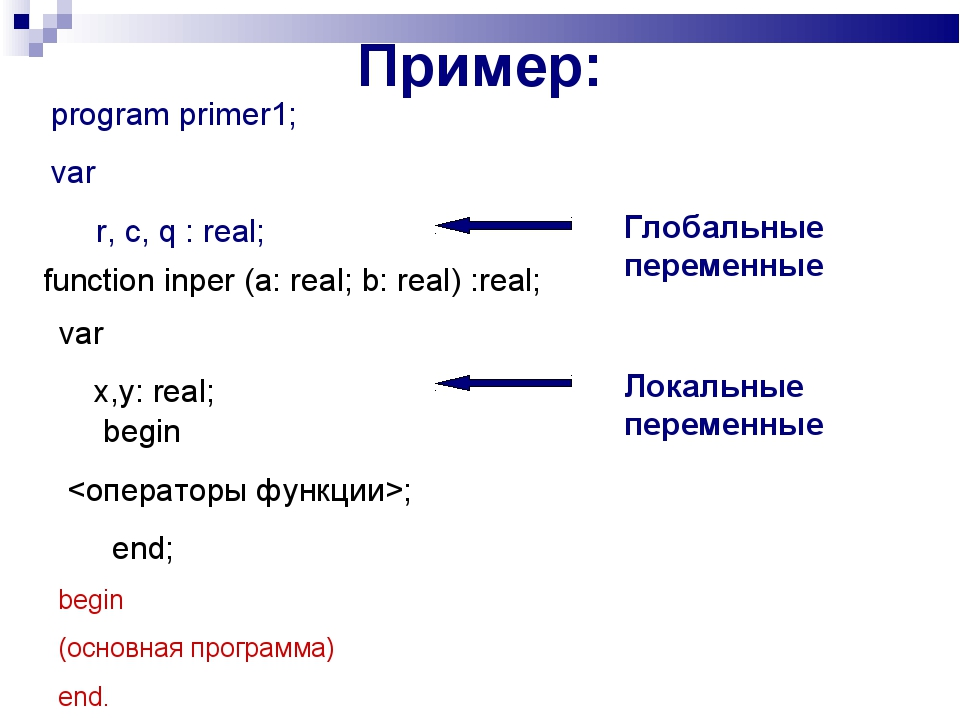 Пример: program primer1; var r, c, q : real; function inper (a: real; b: real