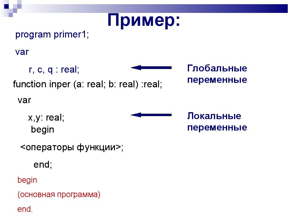Пример: program primer1; var r, c, q : real; function inper (a: real; b: real...